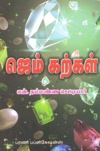 ஜெம் கற்கள்