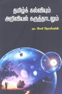 Tamil book தமிழ்க் கல்வியும் அறிவியல் கருத்தாடலும்