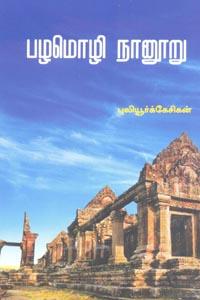 Tamil book பழமொழி நானூறு