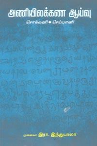 Tamil book அணியிலக்கண ஆய்வு