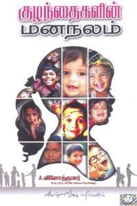 Tamil book குழந்தைகளின் மனநலம்
