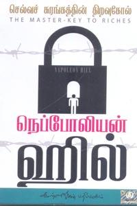Tamil book செல்வச் சுரங்கத்தின் திறவுகோல் (நெப்போலியன் ஹில்)