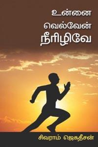 Tamil book உன்னை வெல்வேன் நீரிழிவே