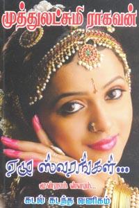 Yelu Swarangal Moondraam Swaram (Kadal Kadantha Vanigam) - ஏழு ஸ்வரங்கள் மூன்றாம் ஸ்வரம் (கடல் கடந்த வணிகம்)