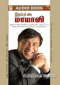 Tamil book Irumbu kai Maayavi: Lakshmi Mittal