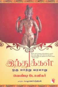 Indukkal Oru Maatru Varalaaru - இந்துக்கள் ஒரு மாற்று வரலாறு