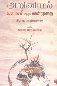 Tamil book Ariviyal Valarchi Matrum Vanmurai