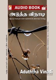Adutha Vinadi   - அடுத்த விநாடி - (ஒலி புத்தகம்)