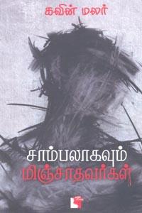 Tamil book Saambalaagum Minjathavargal