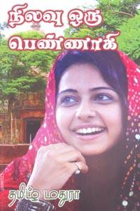 Tamil book நிலவு ஒரு பெண்ணாகி
