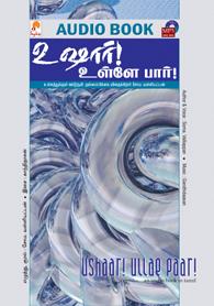 Tamil book Ushaar Ullae Paar