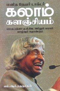 Tamil book மனித நேயர் டாக்டர் கலாம் களஞ்சியம்