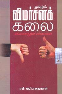 Tamil book தமிழில் விமர்சனக் கலை