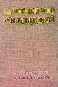 Tamil book பிறமொழி தமிழ் மொழி அகரமுதலி