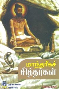 Tamil book மாந்தரீகச் சித்தர்கள்