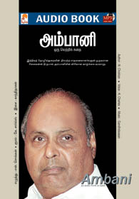 Tamil book Ambani