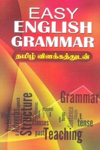 Tamil book Easy English Grammar (தமிழ் விளக்கத்துடன்)