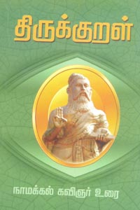 திருக்குறள் (நாமக்கல் கவிஞர் உரை)