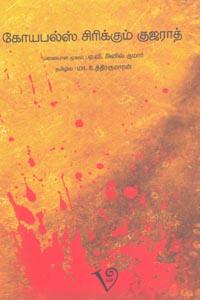 Tamil book கோயபல்ஸ் சிரிக்கும் குஜராத்
