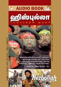 Hezbollah : Bayangarathin Mugavari   - ஹிஸ்புல்லா - (ஒலி புத்தகம்)