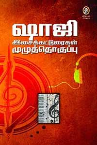 ஷாஜி இசைக் கட்டுரைகள் முழுத்தொகுப்பு