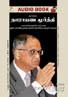 Infosys Narayana Murthy   - இன்ஃபோசிஸ் நாராயணமூர்த்தி - (ஒலி புத்தகம்)