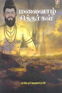 Tamil book மலைவாழ் சித்தர்கள்