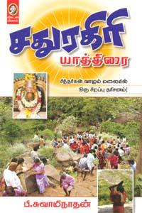 Sathuragiri Yathirai - சதுரகிரி யாத்திரை