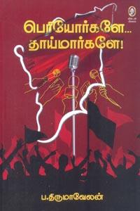 Tamil book Periyoargale Thaimaargale!