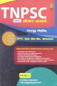 TNPSC Vina Vangi Pothu Arivu (2014 2015 2016 TNPSC Thervu Vina Vidai , Vilakkangal) - TNPSC வினா வங்கி பொது அறிவு (2014 2015 2016 TNPSC தேர்வு வினா விடை, விளக்கங்கள்)