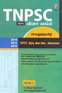 TNPSC Vina Vangi Pothutamil (2014 2015 2016 TNPSC Thervu Vina Vidai , Vilakkangal) - TNPSC வினா வங்கி பொதுத்தமிழ் (2014 2015 2016 TNPSC தேர்வு வினா விடை, விளக்கங்கள்)