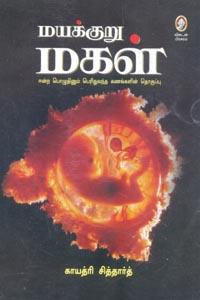 Tamil book Mayakuru Magal