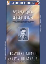 Tamil book Iravukku munbu varuvadhu malai