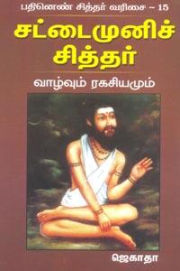 Sattaimuni Siththar Vaazhvum Ragasiyamum(Pathinen Siththar Varisai 15) - சட்டைமுனிச் சித்தர் வாழ்வும் ரகசியமும் (பதினெண் சித்தர் வரிசை 15)