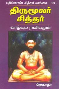 Thirumoolar Siththar Vazhvum Ragasiyamum (Pathinen Siththar Varisai 14) - திருமூலர் சித்தர் வாழ்வும் ரகசியமும் (பதினெண் சித்தர் வரிசை 14)