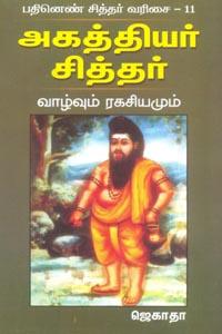Agathiyar Siththar Vazhvum Ragasiyamum (Pathinen Siththar Varisai 11) - அகத்தியர் சித்தர் வாழ்வும் ரகசியமும் (பதினெண் சித்தர் வரிசை 11)