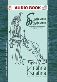 Krishna Krishna   - கிருஷ்ணா கிருஷ்ணா - (ஒலி புத்தகம்)