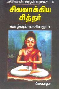 Sivvaakiya Siththar Vazhvum Ragasiyamum (Pathinen Siththar Varisai 6) - சிவவாக்கிய சித்தர் வாழ்வும் ரகசியமும் (பதினெண் சித்தர் வரிசை 6)