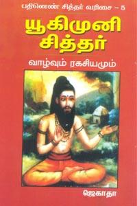 Yugimuni Siththar Vaazhvum Ragasiyamum (Pathinen Siththar Varisai 5) - யூகிமுனி சித்தர் வாழ்வும் ரகசியமும் (பதினெண் சித்தர் வரிசை 5)