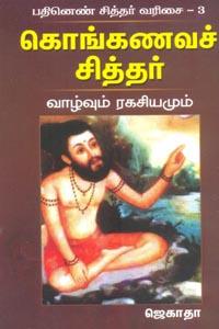 Konganava Siththar Vaazhvum RAgasiyamum (Pathinen Siththar Varisai 3) - கொங்கணவச் சித்தர் வாழ்வும் ரகசியமும் (பதினெண் சித்தர் வரிசை 3)