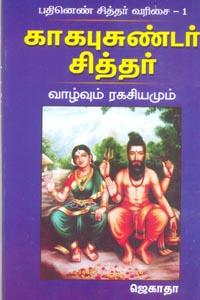 Kaagapusundar Siththar Vaalvum Ragasiyamum (Pathinen Siththar Varisai 1) - காகபுசுண்டர் சித்தர் வாழ்வும் ரகசியமும் (பதினெண் சித்தர் வரிசை 1)