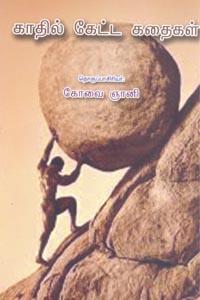 Kaathil Ketta Kathaigal - காதில் கேட்ட கதைகள்
