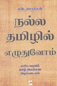 Tamil book Nalla Tamilil Ezhuthuvoam