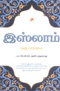 Tamil book Islaam Oru Paarvai