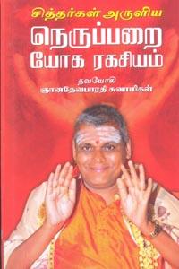 Tamil book Sithargal Aruliya Neruparai Yoga Ragasiyam