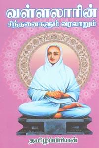 Tamil book Vallalaarin Sinthanaigalum Varalaarum