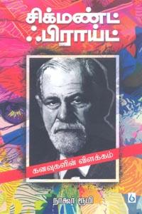 Kanavugalin Vilakkam (Sigment Proid) - கனவுகளின் விளக்கம் (சிக்மண்ட் ஃபிராய்ட்)