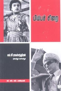 Pimba Sirai ( M.G.R.Ramchandran Thiraiyilam Arasiyalilum) - பிம்பச் சிறை (எம்.ஜி. ராமச்சந்திரன் திரையிலும் அரசியலிலும்)