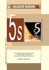 5S - 5'S - (ஒலிப் புத்தகம்)