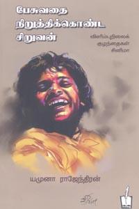 Pesuvathai Niruthikonda Siruvan (Vilimbunilai Kulanthaigal Cinema) - பேசுவதை நிறுத்திக்கொண்ட சிறுவன் (விளிம்புநிலைக் குழந்தைகள் சினிமா)